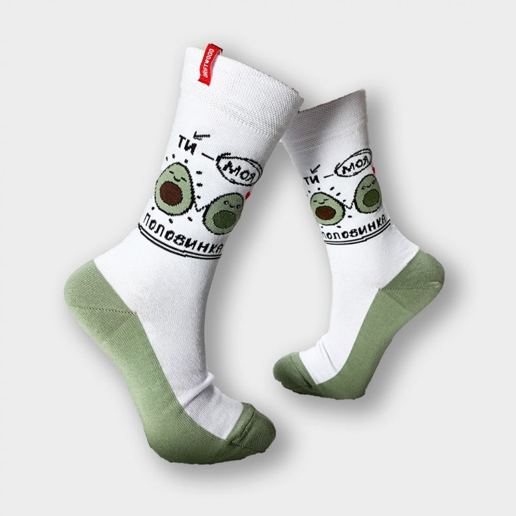 "Шкарпетки Авокадо ""Ти -  моя половинка"""