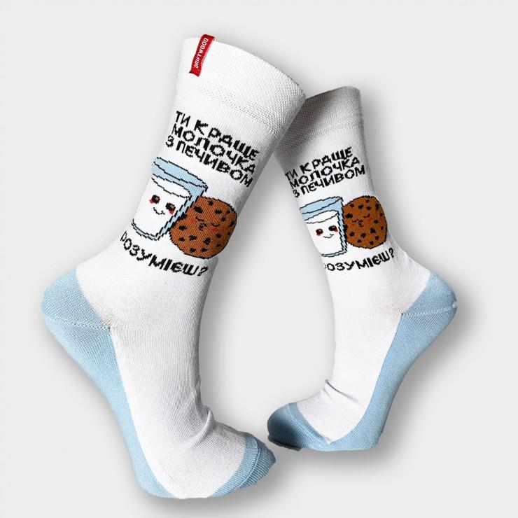 """Шкарпетки """"Ти краще молочка з печивом, розумієш?"""""""