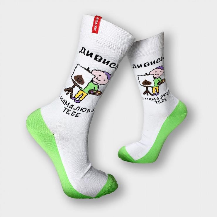"""Шкарпетки """"Я тебе намалював"""""""